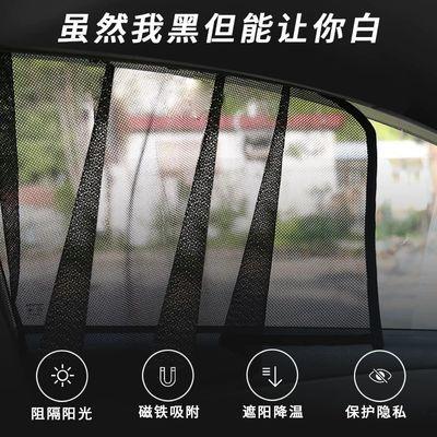 【工厂直销】汽车窗帘遮阳帘磁吸式窗帘侧窗磁铁式车用防晒隔热帘