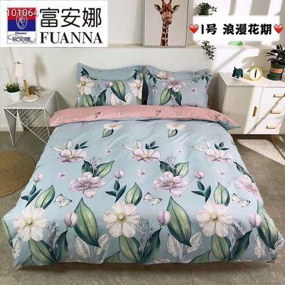【特价】植物羊绒长绒棉四件套纯棉床上用品全棉宿舍床单床罩被套
