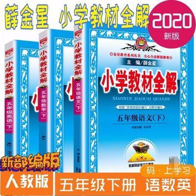 2020新版小学教材全解五年级下册语文数学英语人教部编版同步教辅