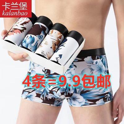 【卡兰堡】男士印花内裤男平角裤棉质感四角内裤男生裤头4条装