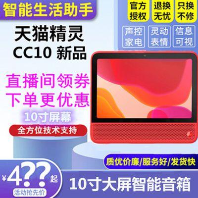 天猫精灵CC10 十寸大屏带屏智能音箱10英寸平板电脑pad蓝牙音响