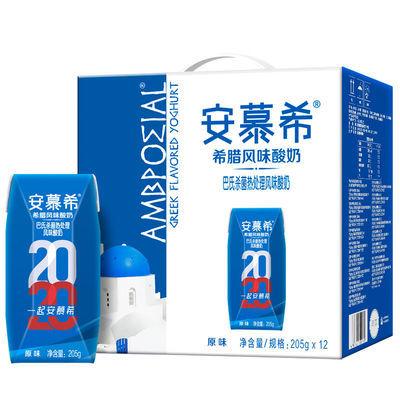 【南阳市卖得好】4月产 伊利牛奶安慕希酸奶原味/香草/草莓205g*1