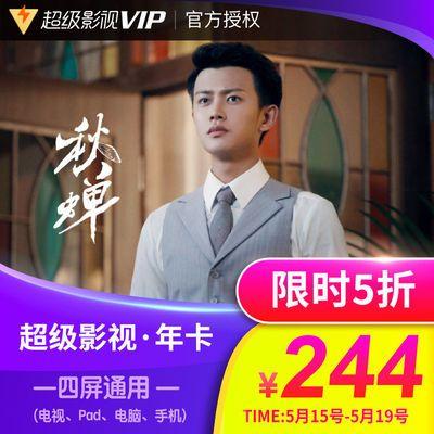 【券后244】腾讯视频超级影视vip12个月云视听极光电视会员