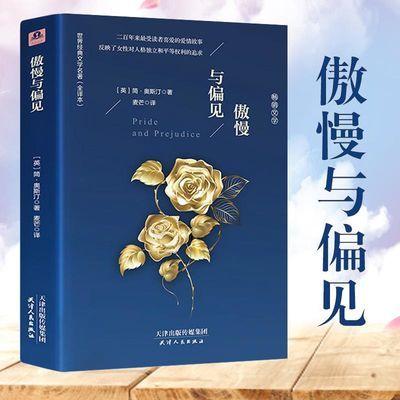 精装傲慢与偏见中文版 原著书籍正版包邮 青少年版文学畅销书外国