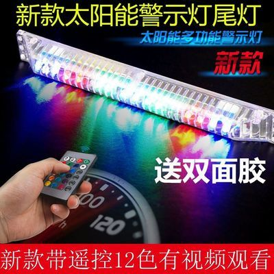 汽车装饰灯太阳能防追尾爆闪灯LED灯条自动闪烁带双箭头警示灯