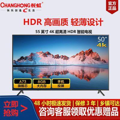 Changhong/长虹32/50/55/65寸4K智能wifi网络手机投屏电视机液晶