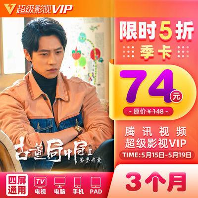 【券后5折】腾讯视频超级影视vip3个月 云视听极光TV会员三月季卡