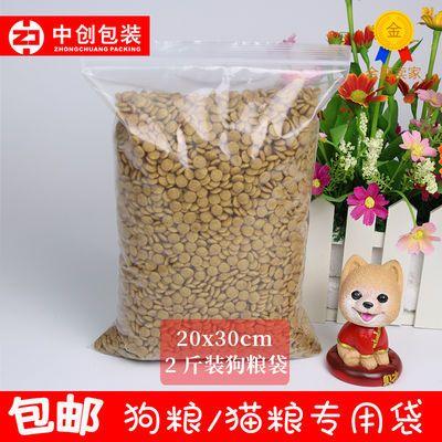 一斤装狗粮自封袋 500g猫粮密封袋子 二斤/三斤狗粮分装袋 100个
