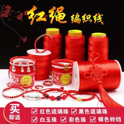 红绳中国结绳子手链编织绳儿童手工编织戒指脚链辟邪宝宝吊坠红绳