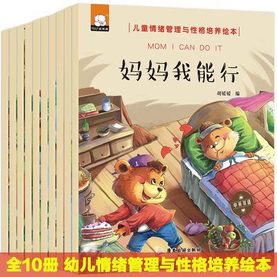 10册儿童情绪管理与性格培养绘本 好习惯故事双语图画书儿童书籍