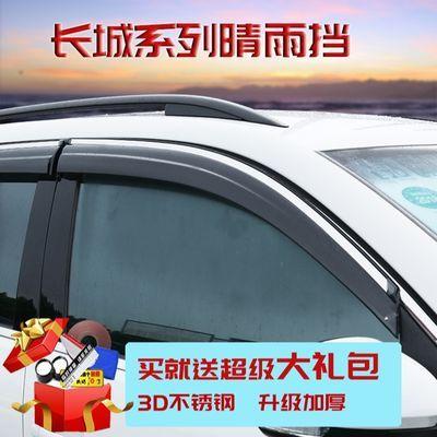 专用哈弗H6晴雨挡酷派2020新款汽车改装配件H2雨眉不锈钢车窗雨挡