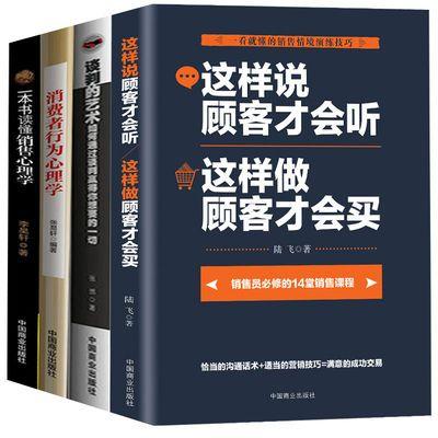 销售技巧书籍如何说顾客才会听销售心理学书营销书籍销售类书籍
