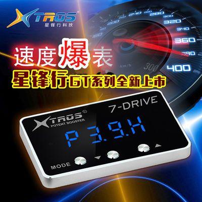 热卖【保定市】汽车电子油门加速器起步动力提速+70%