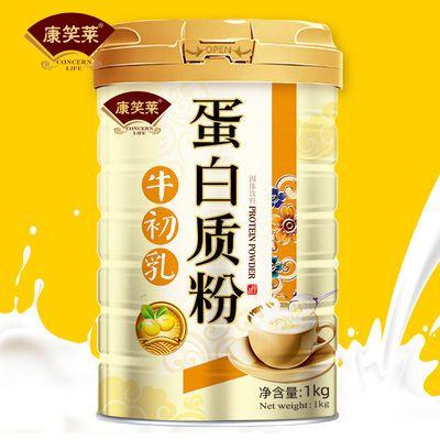 金罐牛初乳蛋白粉1千克大包装[买2送勺]成人儿童蛋白质粉早餐奶