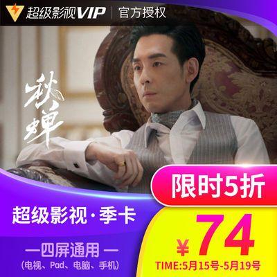 【券后74】腾讯视频超级影视vip3个月云视听极光TV电视会员
