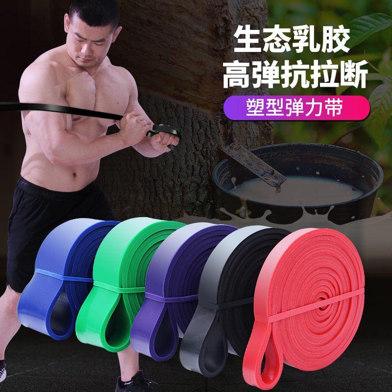 弹力带阻力带力量训练健身弹力绳男女拉力带练肩膀引体向上辅助带