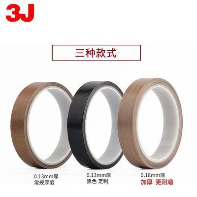 3J特氟龙耐高温胶布绝缘耐磨耐热300度真空封口机铁氟龙胶带