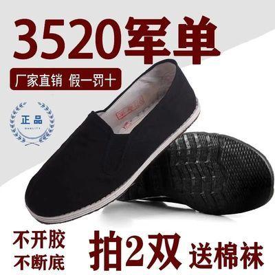正品3520正宗军单布鞋黑布鞋 正品老北京布鞋千层底35-48码(001)