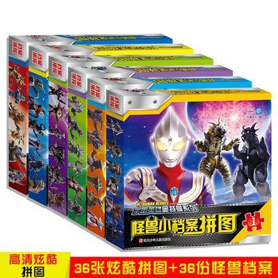 宇宙英雄奥特曼系列怪兽小档案拼图3-5-8岁男孩儿童益智游戏书籍