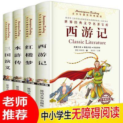 中小学生青少年正版四大名著水浒传三国演义西游记红楼梦课外书籍