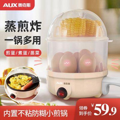 奥克斯煮蛋器家用蒸蛋器自动断电多功能早餐机神器迷你小型煎蛋器—品牌女装网
