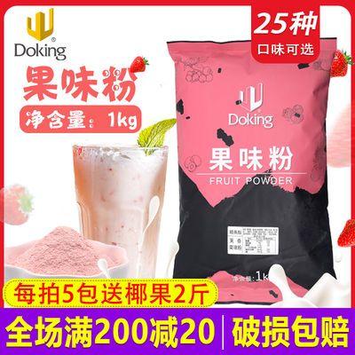 盾皇果味粉珍珠奶茶店专用草莓味香芋抹茶椰香果粉商用多口味原料