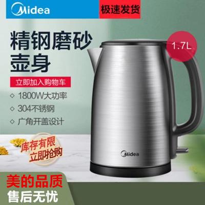 美的Midea热水壶电水壶电热水瓶304不锈钢1.7L容量金属拉丝烧水壶