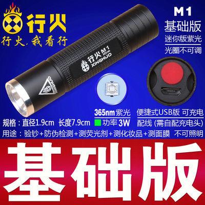 验钞灯手电筒紫光灯家用迷你小型验钞机器防伪荧光剂检测笔可充电