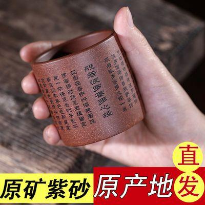 紫砂杯主人杯心经小杯寺庙奉茶杯原矿老紫泥粗砂品茗杯功夫茶杯子