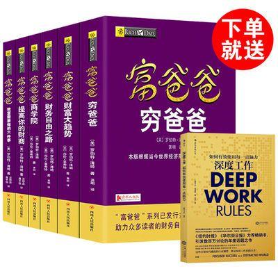 富爸爸穷爸爸系列全套6册 经济管理投资财商理财务自由正版书籍