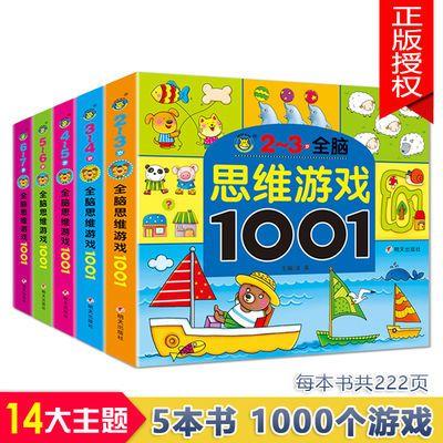 幼儿全脑思维游戏儿童3-6岁思维训练书籍益智游戏找不同走迷宫书