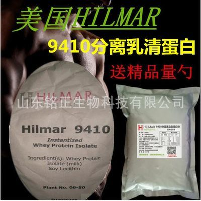 美国进口Hilmar9410乳清蛋白粉增肌增重粉运动进口蛋白质粉