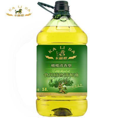 黑客【30万用户的选择】卡丽妲初榨橄榄油食用油5L非转基因调和油