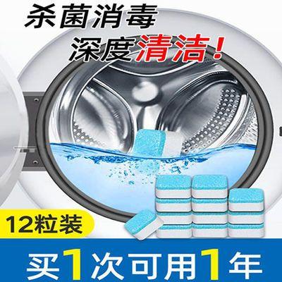 洗衣机槽清洁剂家用洗衣机清洗泡腾片杀菌消毒清洁片去污渍清洁块