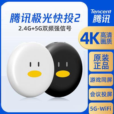 腾讯企鹅极光快投2代高清4K投屏无线手机投屏游戏镜像投屏神器