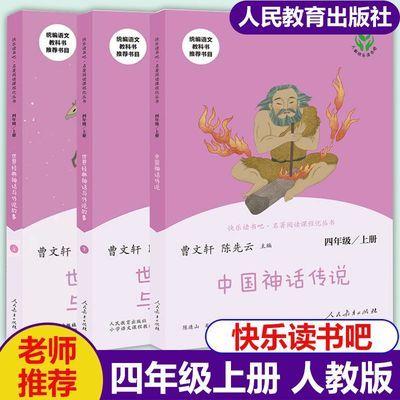 快乐读书吧四年级上册中国神话传说世界经典神话与传说故事人教版