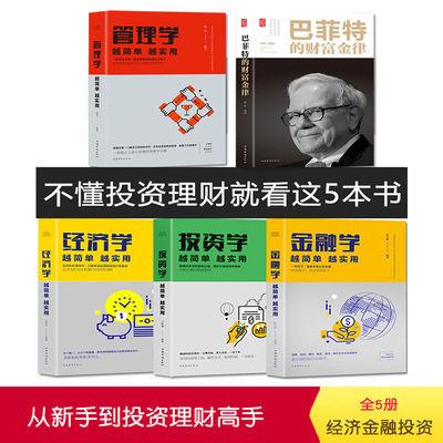 经济学金融学投资学管理学巴菲特的财富金律入门家庭理财金融书籍