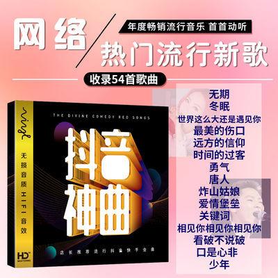 抖友网络流行歌曲cd光盘 汽车载cd流行音乐cd碟片无损音质cd碟片