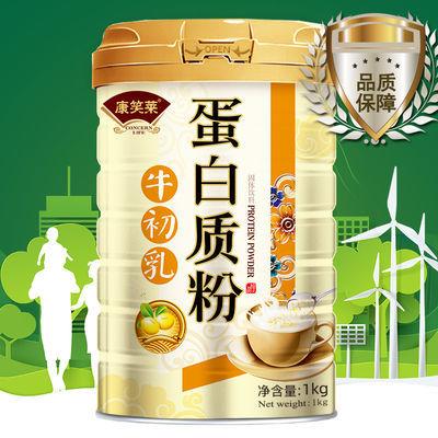 牛初乳蛋白粉1000g/罐[正品保障] 蛋白质粉[买2送礼袋]植物代餐粉
