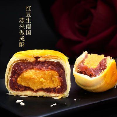 【30枚特价】老顾客紫薯红豆蛋黄酥传统糕点早餐零食小吃50g/枚