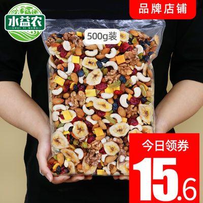 每日坚果1斤装 混合坚果果仁30包礼盒装儿童孕妇干果零食大礼包