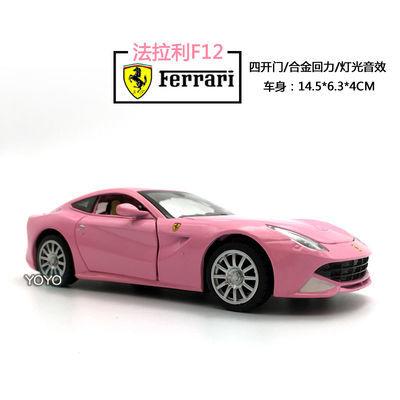 仿真法拉利跑车豪华汽车模型儿童玩具小车声光回力合金汽车模摆件