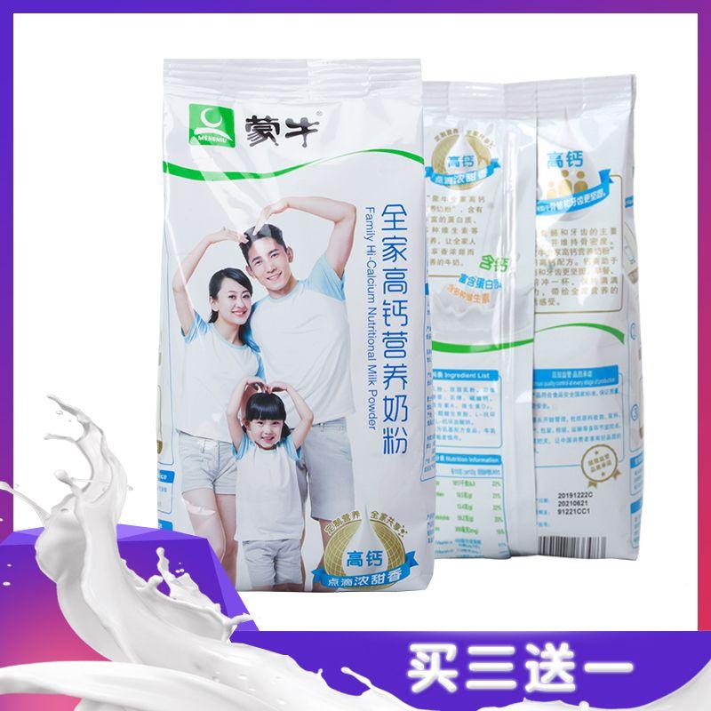 蒙牛高钙营养牛奶粉300g学生成人老年青年全脂非脱脂奶粉(买3送1)