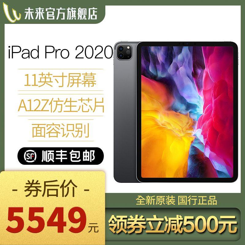 再降价: Apple 苹果 2020款 iPad Pro 11英寸 平板电脑 WLAN版 128GB / 256GB