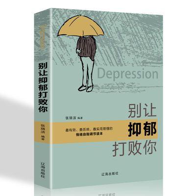 正版别让抑郁打败你情绪自我调节读经典励志心理学抑郁症方法书籍
