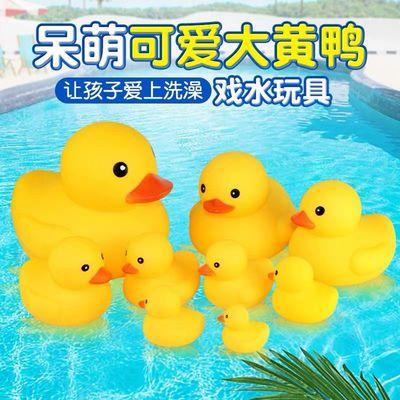 婴儿洗澡捏捏叫小黄鸭玩具儿童游泳宝宝手捏响软胶捏捏乐戏水小猪