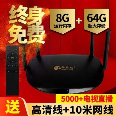 热卖网络电视机顶盒高清智能安卓系统wifi播放器全网通用语音盒子