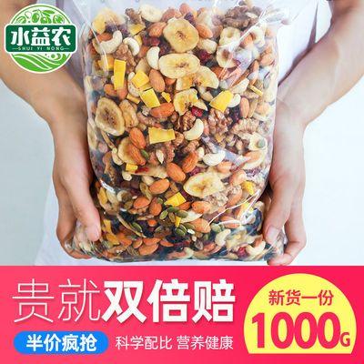 水益农每日坚果混合坚果500g混合果仁零食大礼包散装干果组合