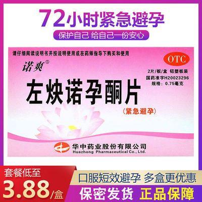 诺爽 左炔诺孕酮片 0.75mg*2片紧急避孕女事后72小时口服避孕短期 保密发货