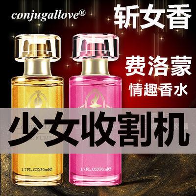 费洛蒙调情调情男女用亏本赚人气情趣香水罪爱三代女用淡香水清新